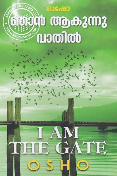 Cover Image of Book Njan Aakunnu Vathil -I am the door-