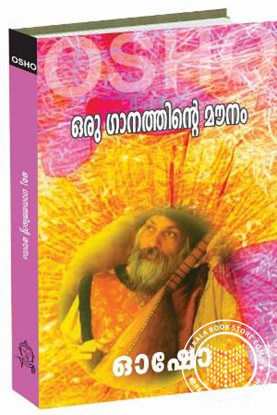 Cover Image of Book Oru Ganathinte Mounam