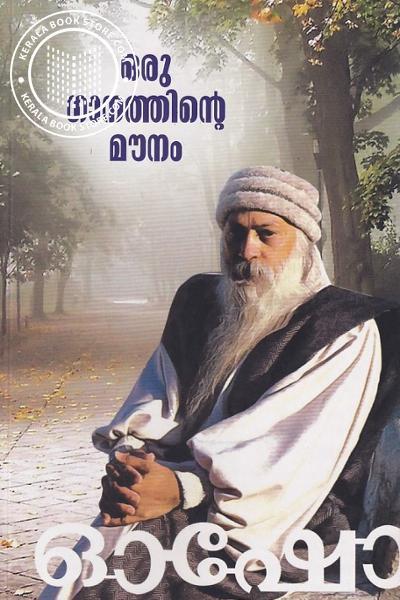 Cover Image of Book ഒരു ഗാനത്തിന്റെ മൗനം
