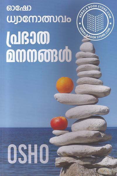 Cover Image of Book Osho Dhyanolsavam-Prabhatha Manannangal