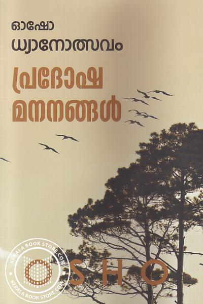 Cover Image of Book Osho Dhyanolsavam-Pradosha Manannangal