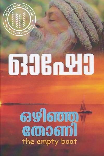 Cover Image of Book ഒഴിഞ്ഞ തോണി