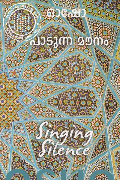 Cover Image of Book പാടുന്ന മൗനം
