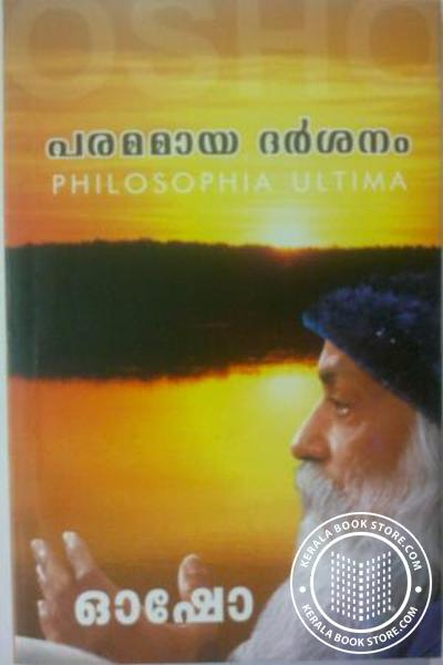Cover Image of Book Paramamaya Dharsanam -Philosophy Ultima-