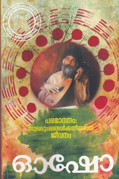 Cover Image of Book Paramanandham Sukhadukhagalkatheethamaya Jeevanam