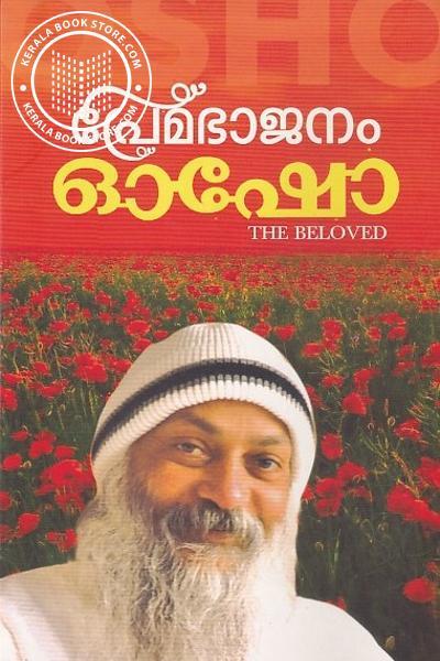 Cover Image of Book പ്രേമഭാജനം