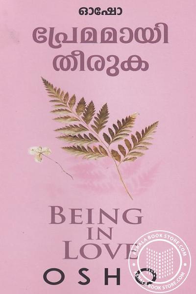 Cover Image of Book പ്രേമമായി തീരുക - പ്രേമത്തില് വര്ത്തിക്കുക