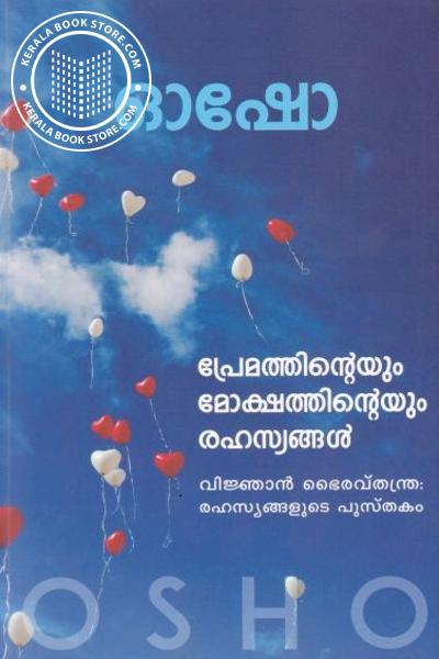 Cover Image of Book Premathinteyum Mokshathinteyum Rahasyangal dsgfhsdgfjgsdf