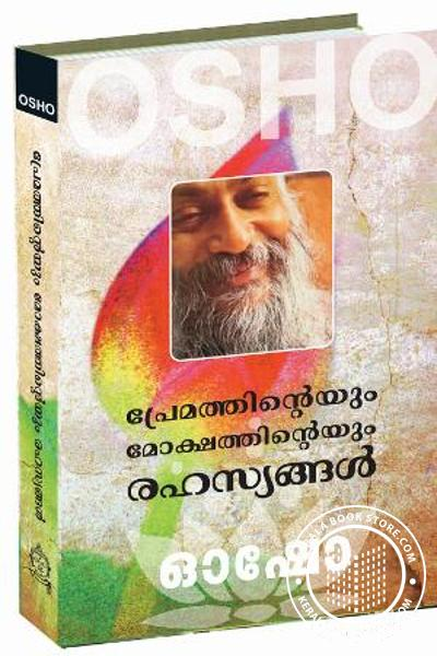 Cover Image of Book Premathinteyum Mokshathinteyum Rahasyangal