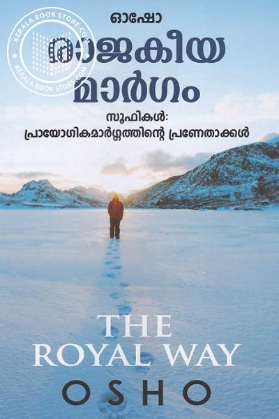 Cover Image of Book രാജകീയ മാര്ഗ്ഗം