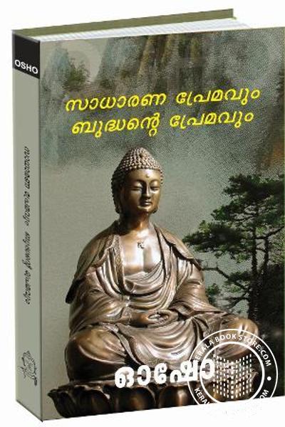 Cover Image of Book Sadarana Premavum Budhante Premavum
