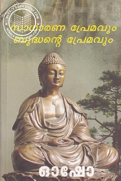 Cover Image of Book സാധാരണ പ്രേമവും ബുദ്ധന്റെ പ്രേമവും