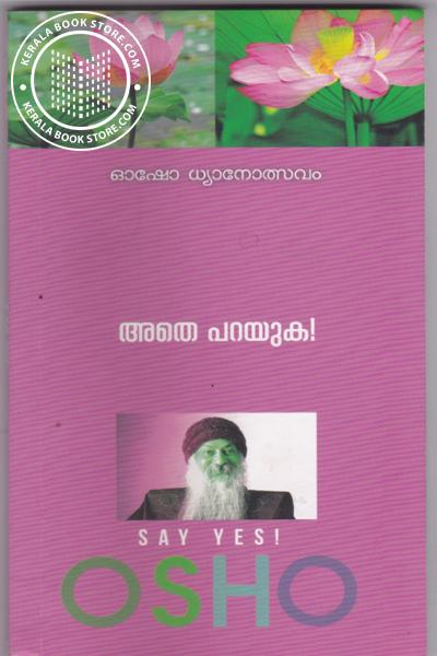 Cover Image of Book അതെ പറയുക -Series 2-