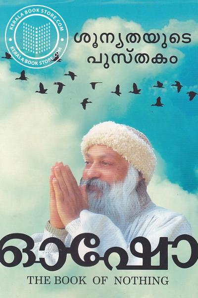 Cover Image of Book ശൂന്യതയുടെ പുസ്തകം