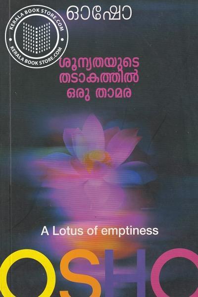 Cover Image of Book ശൂന്യതയുടെ തടാകത്തില് ഒരു താമര