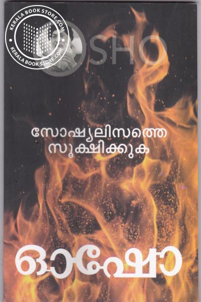 Cover Image of Book Socialisathe Sookshikkuka