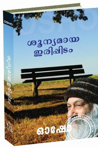 Cover Image of Book Soonyamaya Irippidam