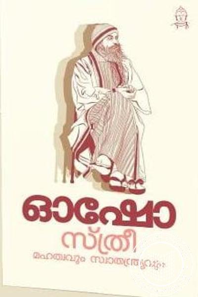 Cover Image of Book സ്ത്രീ മഹത്വവും സ്വാതന്ത്ര്യവും