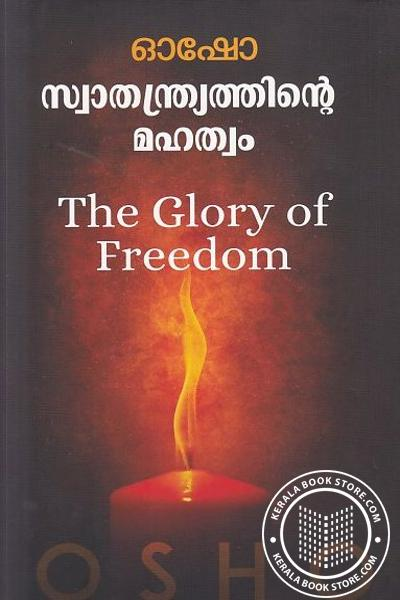 Cover Image of Book Swathanthryathinte Mahathwam