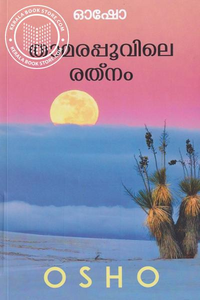 Cover Image of Book Thamarapoovile Rathnam