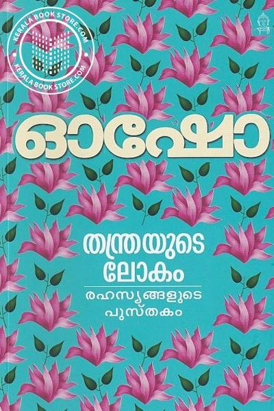 Cover Image of Book തന്ത്രയുടെ ലോകം