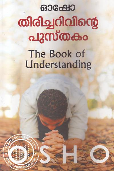 Image of Book Thiricharivinte Pusthakam