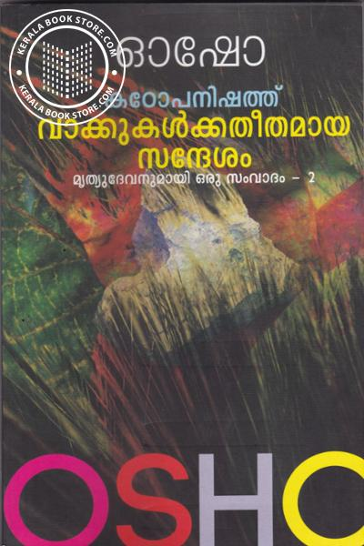 Cover Image of Book വാക്കുകള്ക്കതീതമായ സന്ദേശം