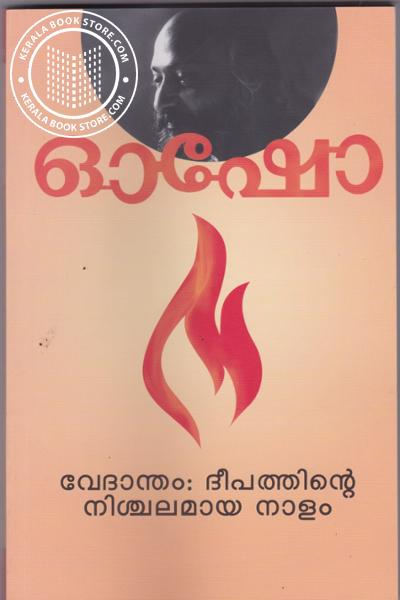 Cover Image of Book Vedantham Deepathinte Nishchalamaya Nalam