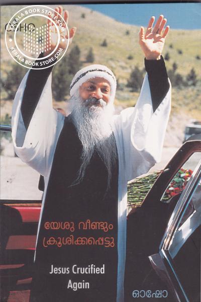 Image of Book Yeshu Veendum Krooshikkapettu