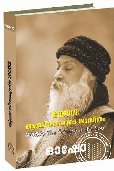 Cover Image of Book Yoga Athhmeeyathyude Sasthram