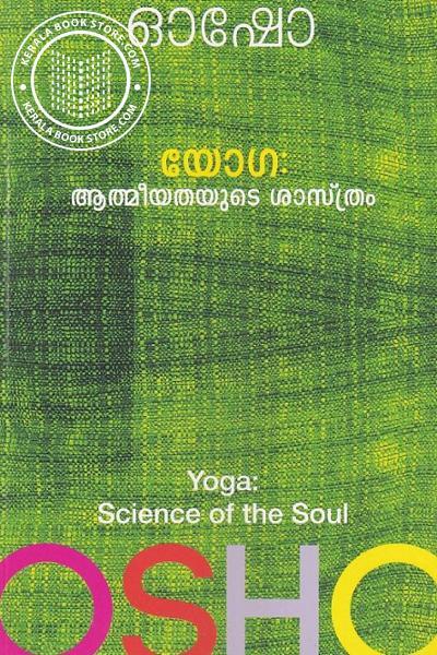 Cover Image of Book യോഗ ആത്മീയതയുറടെ ശാസ്ത്രം