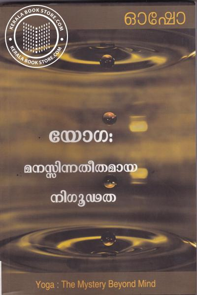 Cover Image of Book Yoga Manassinatheethamaya Negoodatha