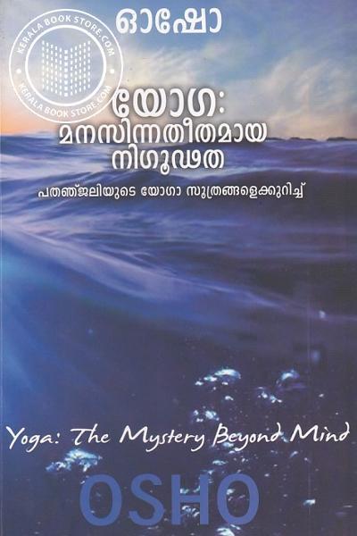 Cover Image of Book യോഗ മനസ്സിന്നതീതമായ നിഗൂഢത