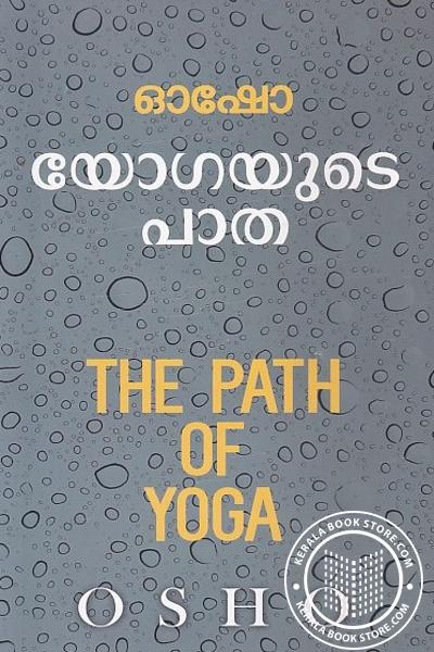 Cover Image of Book യോഗയുടെ പാത