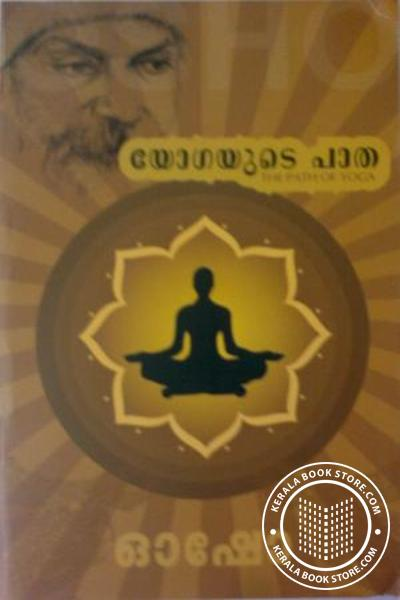 Cover Image of Book Yogayude Patha