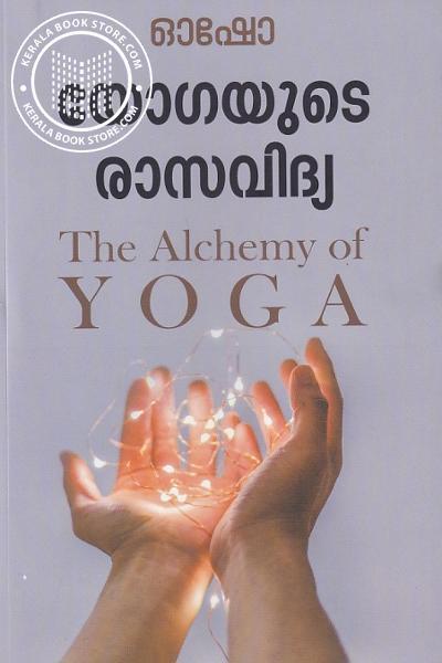 Cover Image of Book യോഗയുടെ രാസവിദ്യ