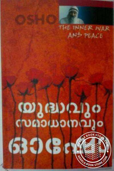 Cover Image of Book യുദ്ധവും സമാധാനവും