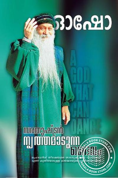 Cover Image of Book Zarathushtran Nrithamadunna Daivam -A God That Can Dance-