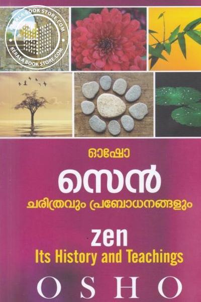 Cover Image of Book സെന് ചരിത്രവും പ്രബോധനങ്ങളും