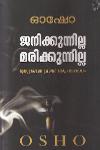 Thumbnail image of Book Janikkunnilla Marikkunnilla