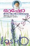 Thumbnail image of Book Jeevitham Laaingigorjamakunnu