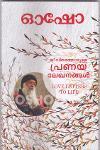 Thumbnail image of Book Jeevithathodulla Pranaya Lekhanagal
