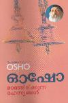 Maranjirikkunna Rahasyangal