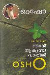Thumbnail image of Book ഞാന് ആകുന്നു, വാതില്