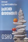 Thumbnail image of Book Osho Dhyanolsavam-Prabhatha Manannangal