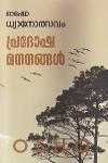 Thumbnail image of Book Osho Dhyanolsavam-Pradosha Manannangal