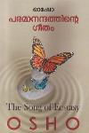 Thumbnail image of Book പരമാനന്ദത്തിന്റെ ഗീതം
