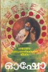 Thumbnail image of Book Paramanandham Sukhadukhagalkatheethamaya Jeevanam