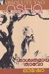 Thumbnail image of Book ശാശ്വതമായ താവോ