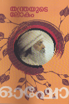 Thumbnail image of Book Thanthrayude Lokam